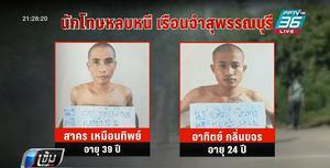 มอบตัวแล้ว นักโทษแหกคุกสุพรรณบุรี อ้างเครียดถูกกักตัว  ยังล่าตัวอีก 1 คน