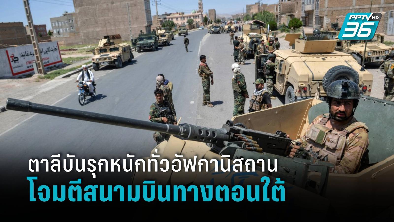 ตาลีบันรุกหนักทั่วอัฟกานิสถาน ยิงจรวดโจมตีสนามบินทางตอนใต้