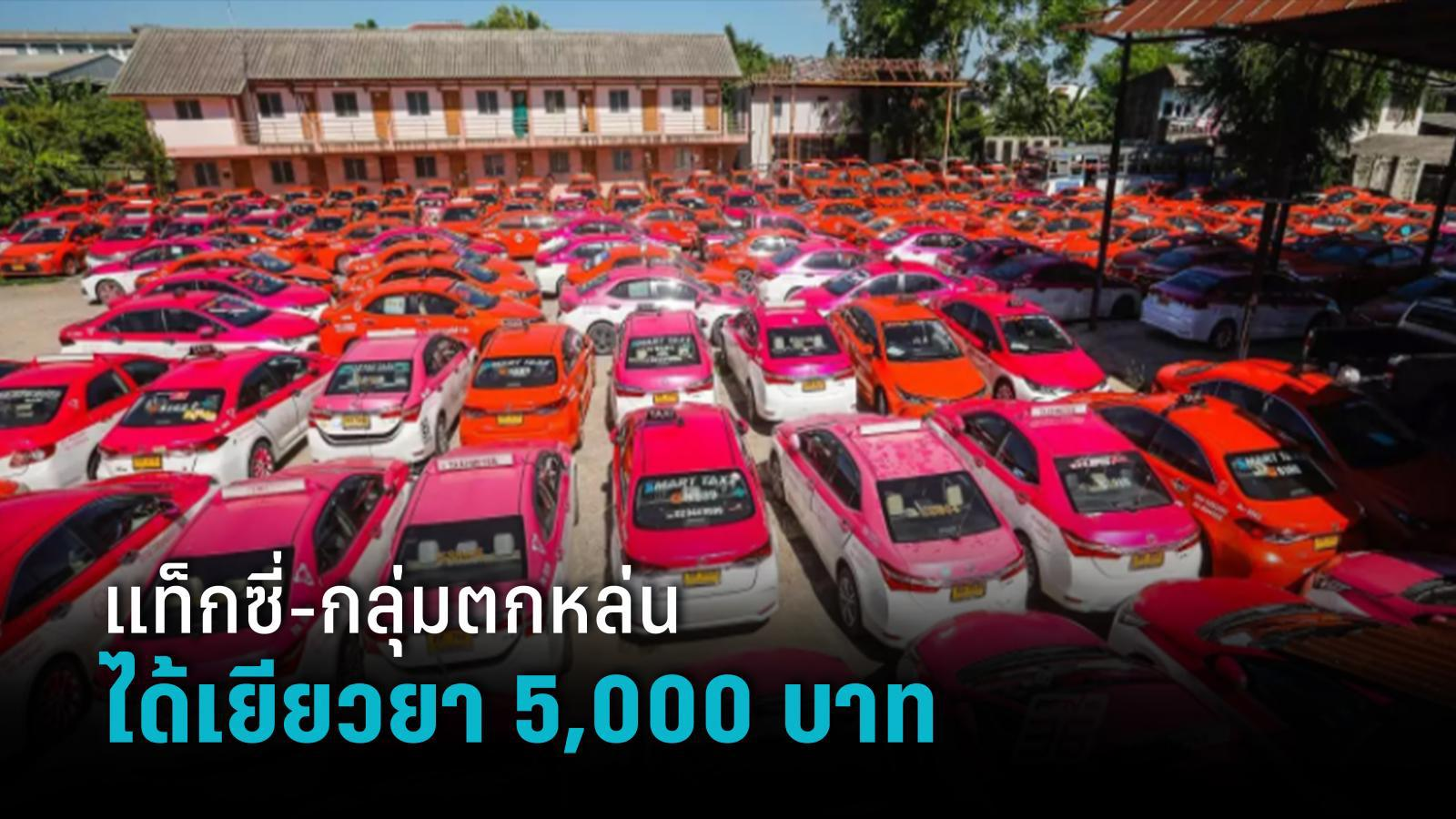 แท็กซี่-กลุ่มตกหล่นเฮ! รมว.เฮ้ง ยืนยันได้รับเงินเยียวยา 5,000 บาทจากรัฐบาล