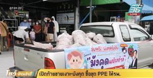 เปิดท้ายขายเงาะ-มังคุด ซื้อชุด PPE ให้รพ.