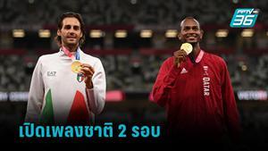 ชื่นมื่น 2 นักกระโดดสูงชาย รับเหรียญทองร่วม