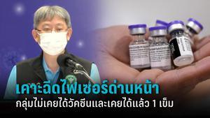 """เคาะฉีดไฟเซอร์  บุคลากรทางการแพทย์ ด่านหน้า """"ถ้าไม่เคยรับวัคซีนให้ฉีดไฟเซอร์ 2 เข็ม"""""""