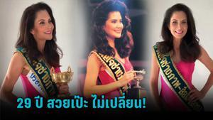 """""""จีน่า จิดาภา"""" อดีตรองนางสาวไทย เทียบภาพอดีต - ปัจจุบัน 29 ปีผ่านไป  ยังสวยเป๊ะ"""