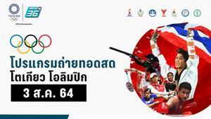 โปรแกรมถ่ายทอดสดโอลิมปิก 2020 วันนี้ ประจำวันอังคารที่ 3 ส.ค. 2564