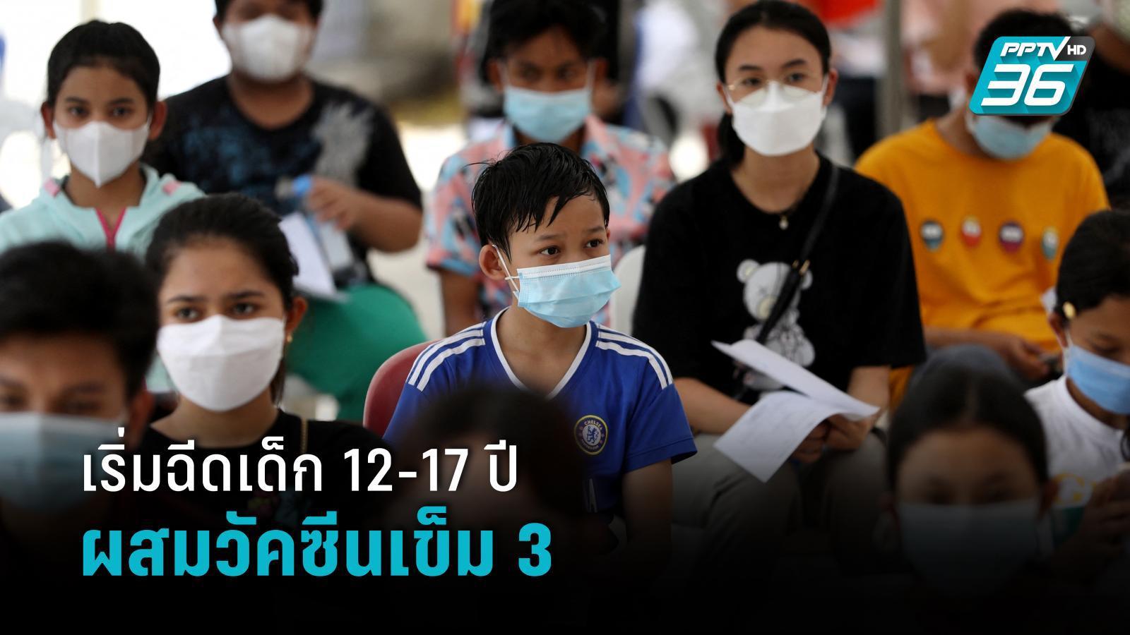 กัมพูชาเริ่มฉีดวัคซีนโควิดให้เด็ก 12-17 ปี-เล็งใช้สูตรผสมฉีดเข็ม 3