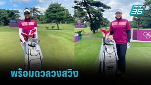 2 โปรสาวไทยลงซ้อมสนามแข่งจริง อุ่นเครื่องโอลิมปิก 2020