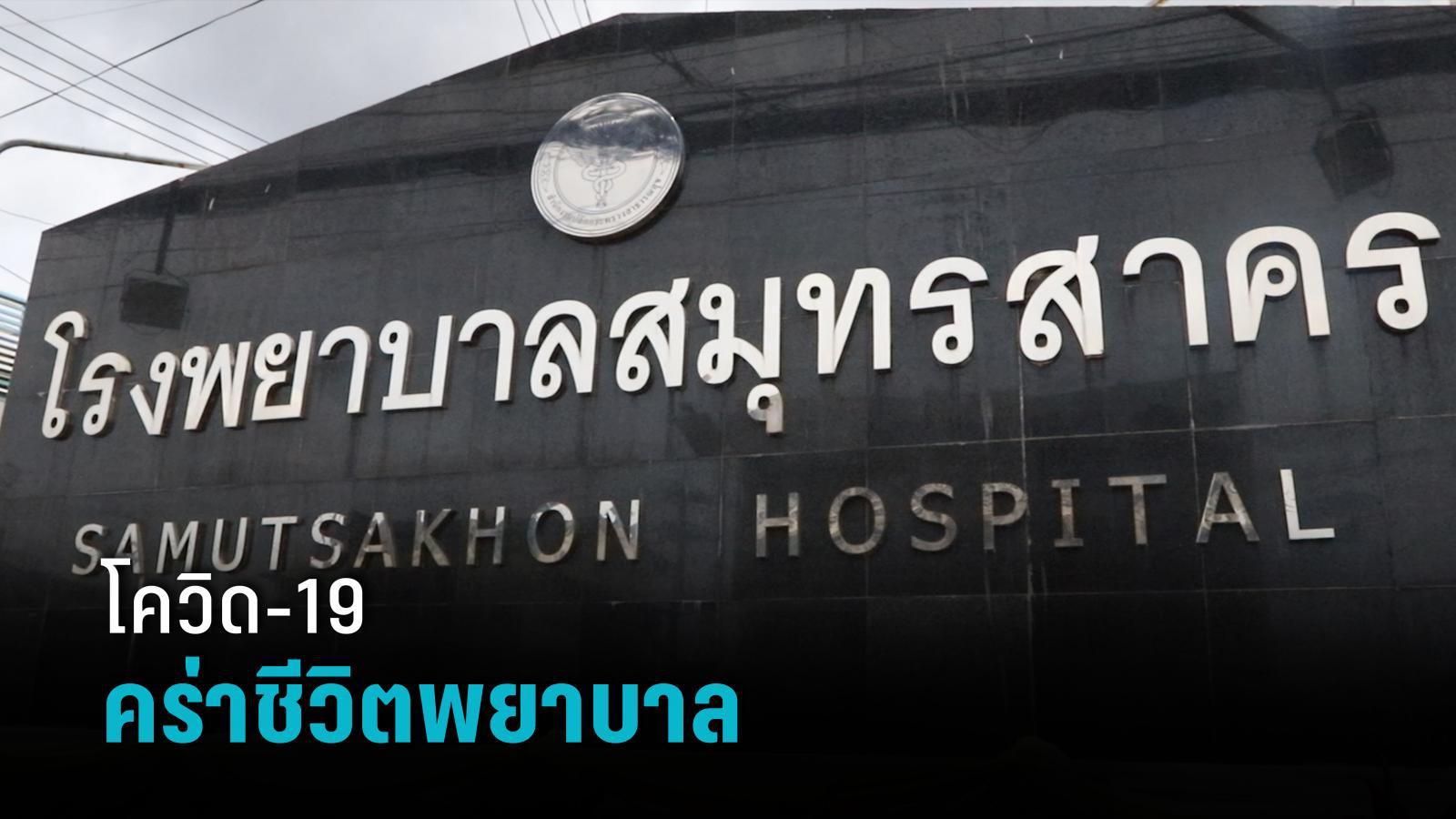 อาลัย พยาบาลรพ.สมุทรสาคร โควิด-19 คร่าชีวิต