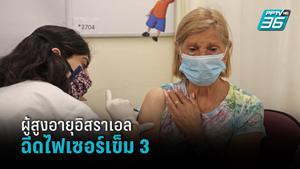 อิสราเอลเริ่มฉีดวัคซีนไฟเซอร์เข็ม 3 ให้ผู้สูงอายุ