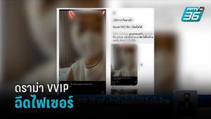 ดราม่า VVIP ฉีดไฟเซอร์ เจ้าตัวยันไม่ได้ฉีดในไทย