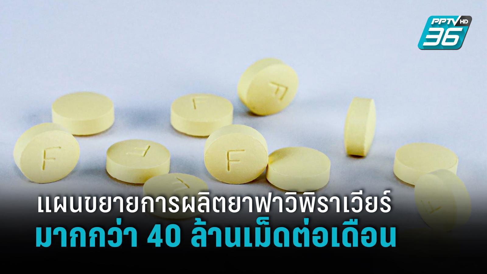 แผนขยายการผลิตยาฟาวิพิราเวียร์มากกว่า 40 ล้านเม็ดต่อเดือน
