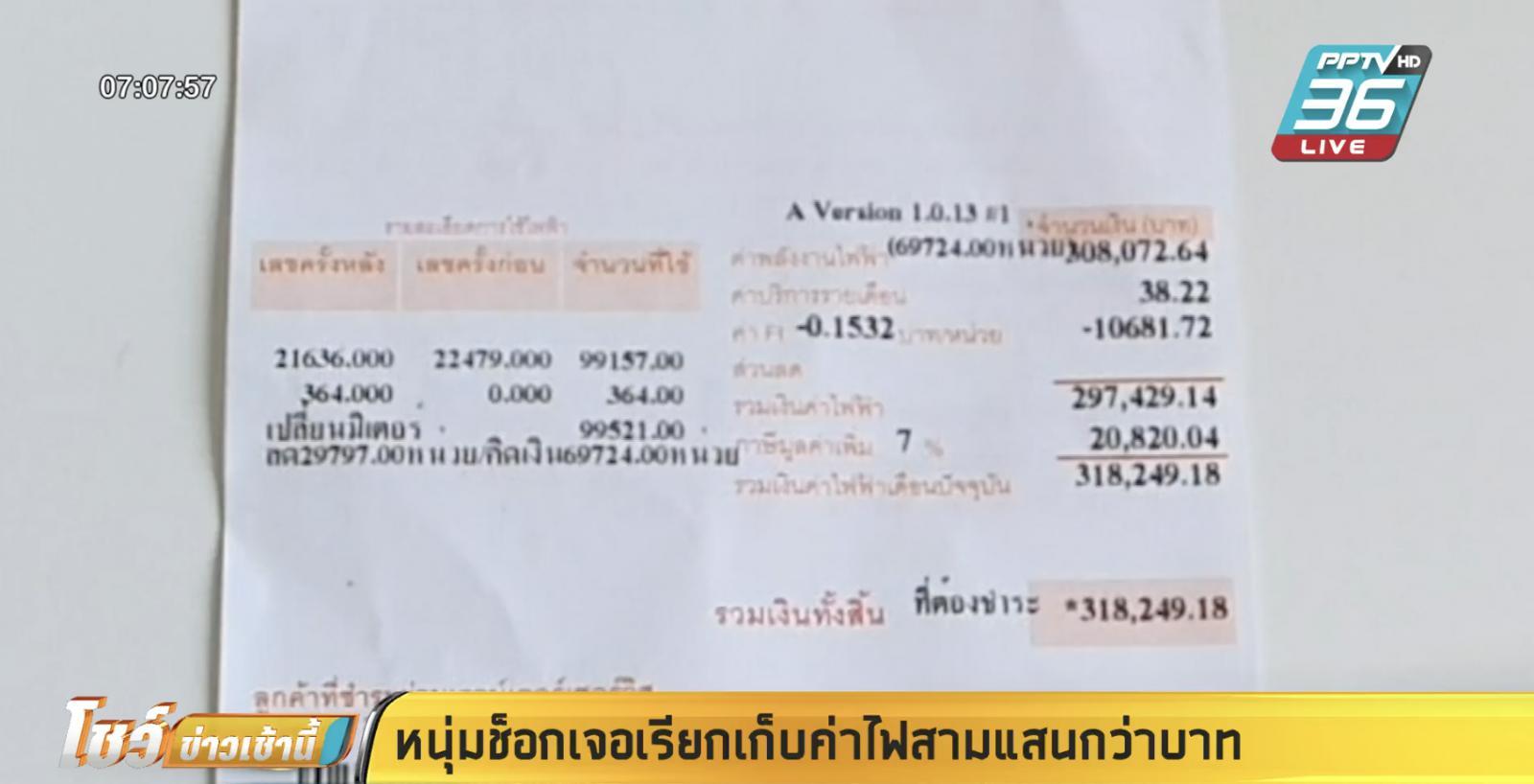 หนุ่มช็อกเจอเรียกเก็บค่าไฟเก็บกว่า 300,000 บาท