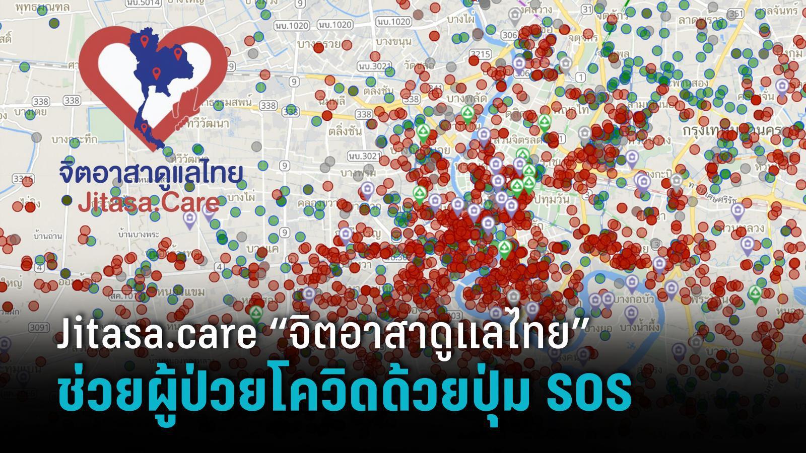เปิดใจทีม Jitasa.care ผู้สร้างปุ่ม SOS บนแผนที่ดิจิทัลช่วยคนติดโควิด