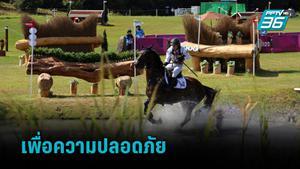ทีมขี่ม้าอีเวนติ้งไทย เผยเหตุถอนตัวจากการแข่งขัน