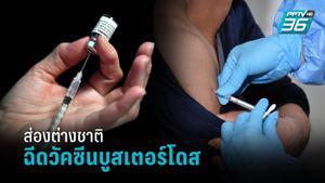 """ประเทศไหนเริ่มฉีด """"วัคซีนโควิด-19 บูสเตอร์โดส"""" แล้วบ้าง?"""
