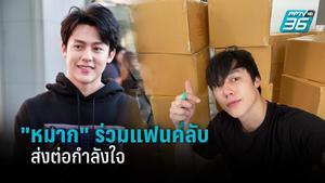 """""""หมาก ปริญ"""" ร่วมแฟนคลับ ส่งกล่องปันรัก ให้กำลังใจคนไทยฝ่าวิกฤตโควิด-19"""