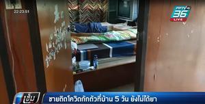 ชายติดโควิด-19 เข้าระบบกักตัวที่บ้าน 5 วัน ยังไม่ได้ยา สปสช.