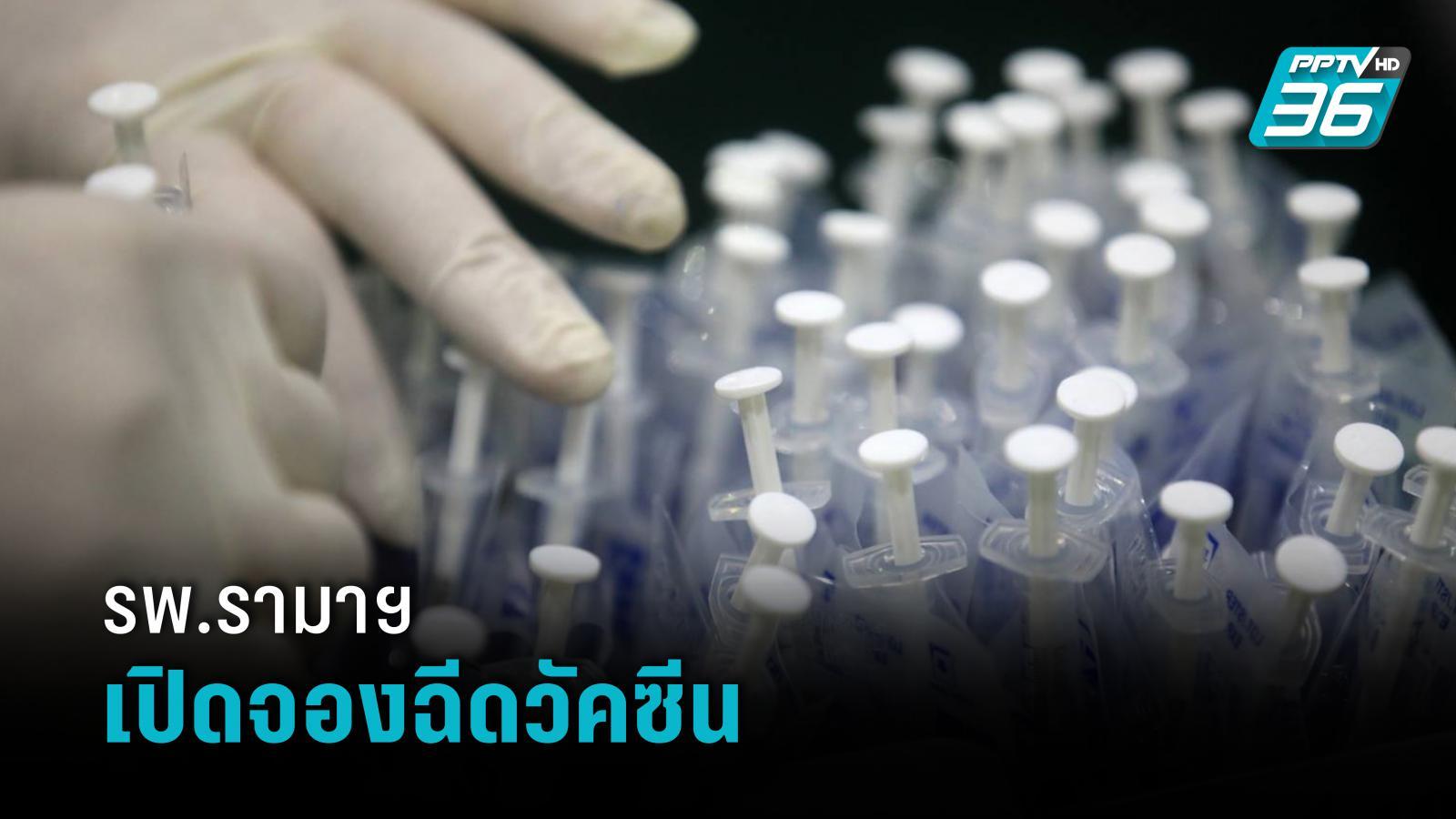 วันนี้! รพ.รามาธิบดี เปิดให้จองฉีดวัคซีนโควิดแอสตร้าเซเนก้า