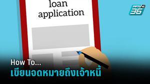 How to write เขียนจดหมายถึงเจ้าหนี้ ให้ยอมช่วยปรับโครงสร้างหนี้