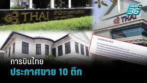 การบินไทย ประกาศเปิดประมูลขายอาคารสำนักงาน 10 แห่งทั่วไทย