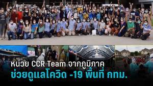 สธ.จัดหน่วย CCR Team จากภูมิภาค 39 ทีม ช่วยดูแลโควิด -19 พื้นที่ กทม.