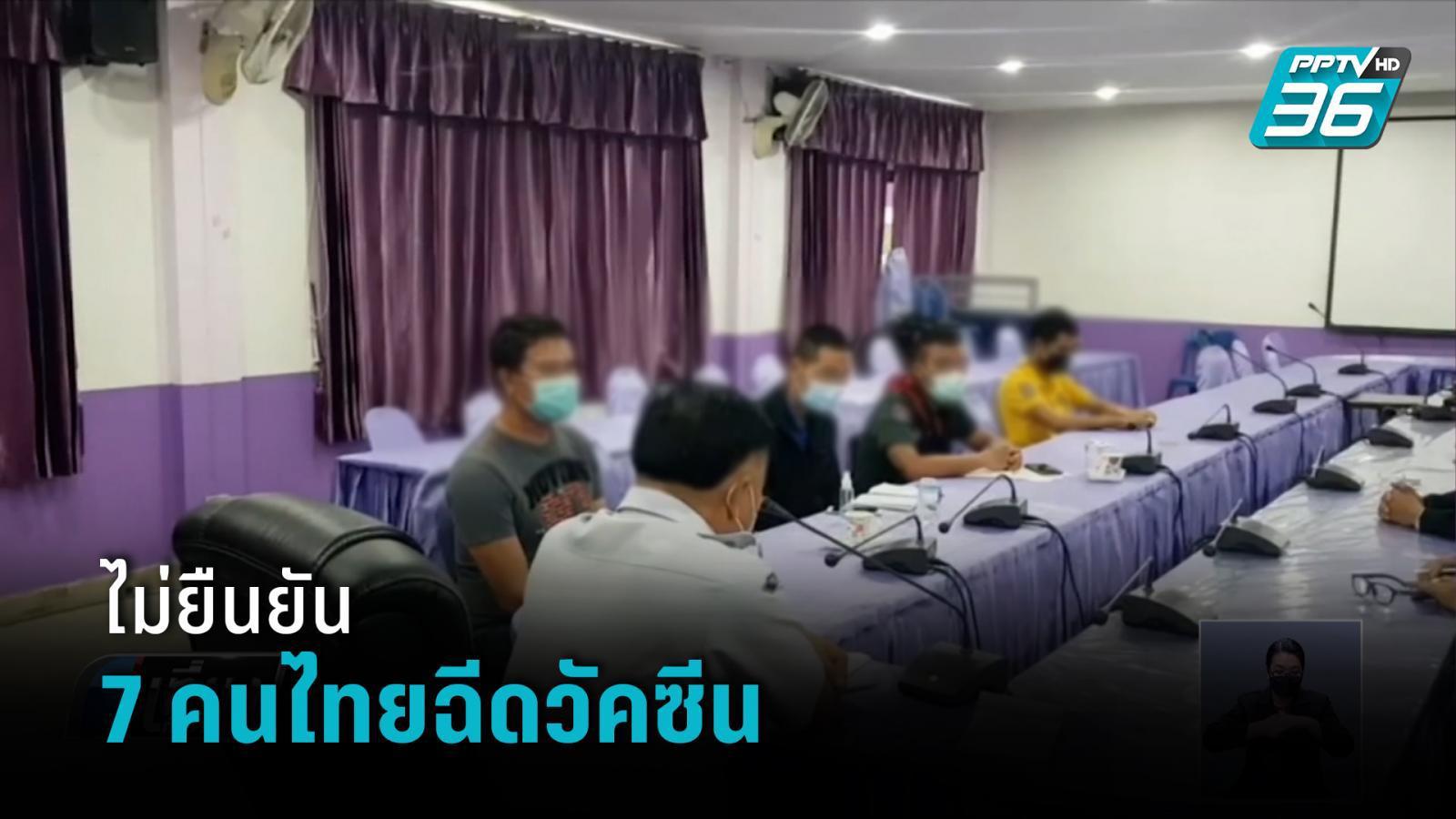 ผู้ว่าฯอุบล ไม่ยืนยัน 7 คนไทยฉีดวัคซีนแล้ว