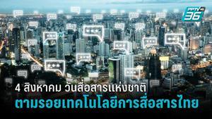 """4 สิงหาคม """"วันสื่อสารแห่งชาติ"""" ย้อนรอยเทคโนโลยีการสื่อสารไทย"""