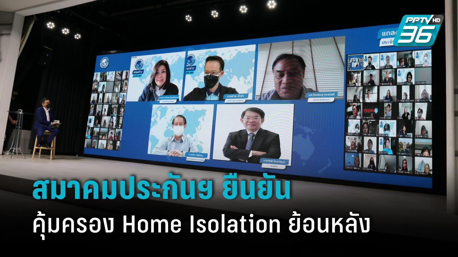 สมาคมประกันยันฯ คุ้มครองป่วยโควิด-19 Home isolation ย้อนหลัง