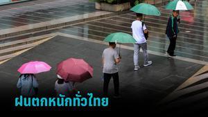 อุตุฯ เตือน ฝนตกหนักทั่วไทย ร้อยละ 70 ของพื้นที่
