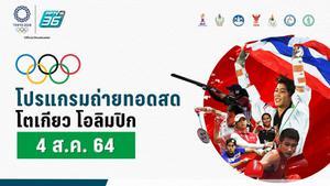 โปรแกรมถ่ายทอดสดโอลิมปิก 2020 วันนี้ ประจำวันพุธที่ 4 ส.ค. 2564