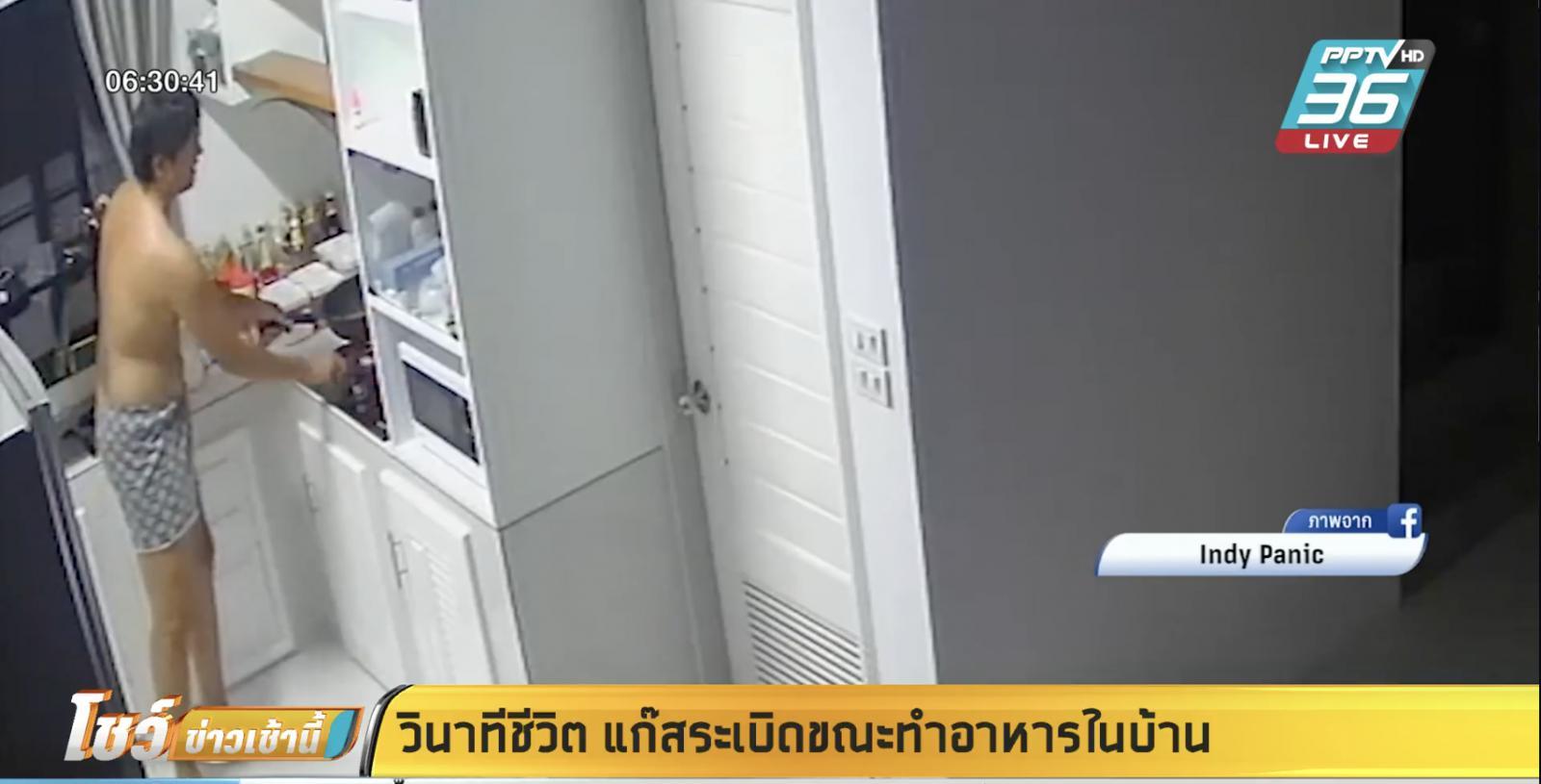วินาทีชีวิต วงจรปิดจับภาพแก๊สระเบิดขณะทำอาหารในบ้าน