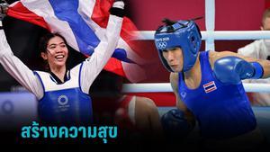 ผลงานนักกีฬาไทยในโอลิมปิกเกมส์ 2020 เพิ่มความสุขคนไทย