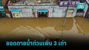 จีนพบยอดตายน้ำท่วมเหอหนานเพิ่มอีก 3 เท่า