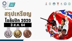 ตารางสรุปเหรียญโอลิมปิก 2020 ประจำวันอังคารที่ 3 ส.ค. 64