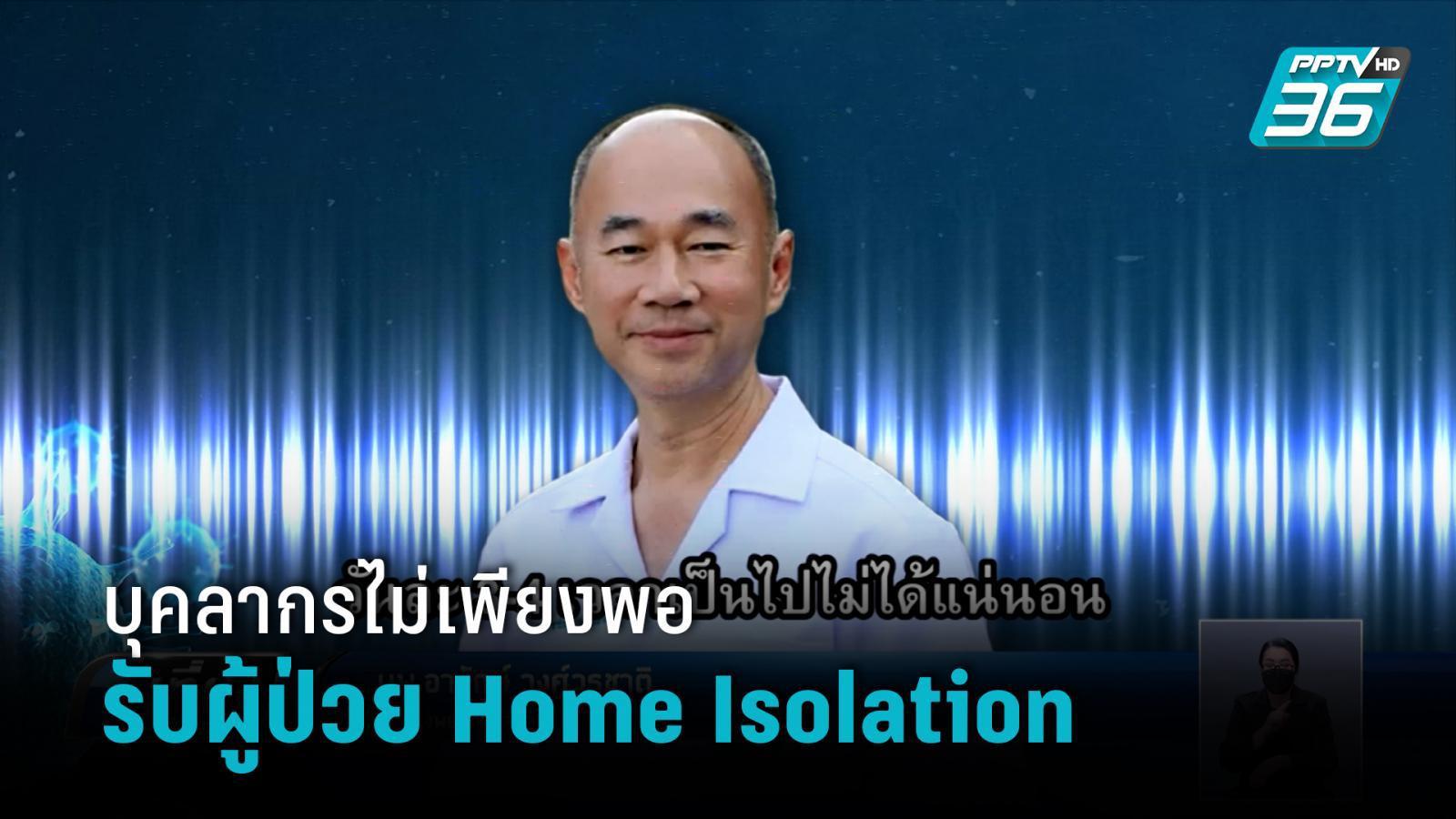 แพทย์ ชี้บุคลากรไม่เพียงพอรับผู้ป่วย Home Isolation