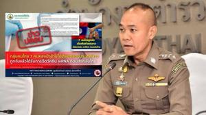 ตร.เตือนอย่าแชร์ ข่าวปลอม 7 คนไทยเก็บเห็ด ถูกสปป.ลาวจับ ได้วัคซีน mRNA ฉีดไฟเซอร์ก่อนส่งกลับ