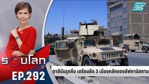 ตาลีบันรุกคืบ เตรียมยึดเมืองหลัก 3 เมืองของอัฟกานิสถาน | 3 ส.ค. 64 | รอบโลก DAILY