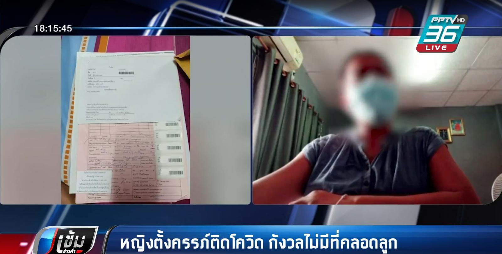 หญิงท้องแก่ติดโควิด ใกล้คลอดอีก 20 วัน รพ.ปฎิเสธรักษา-ไม่ทำคลอด