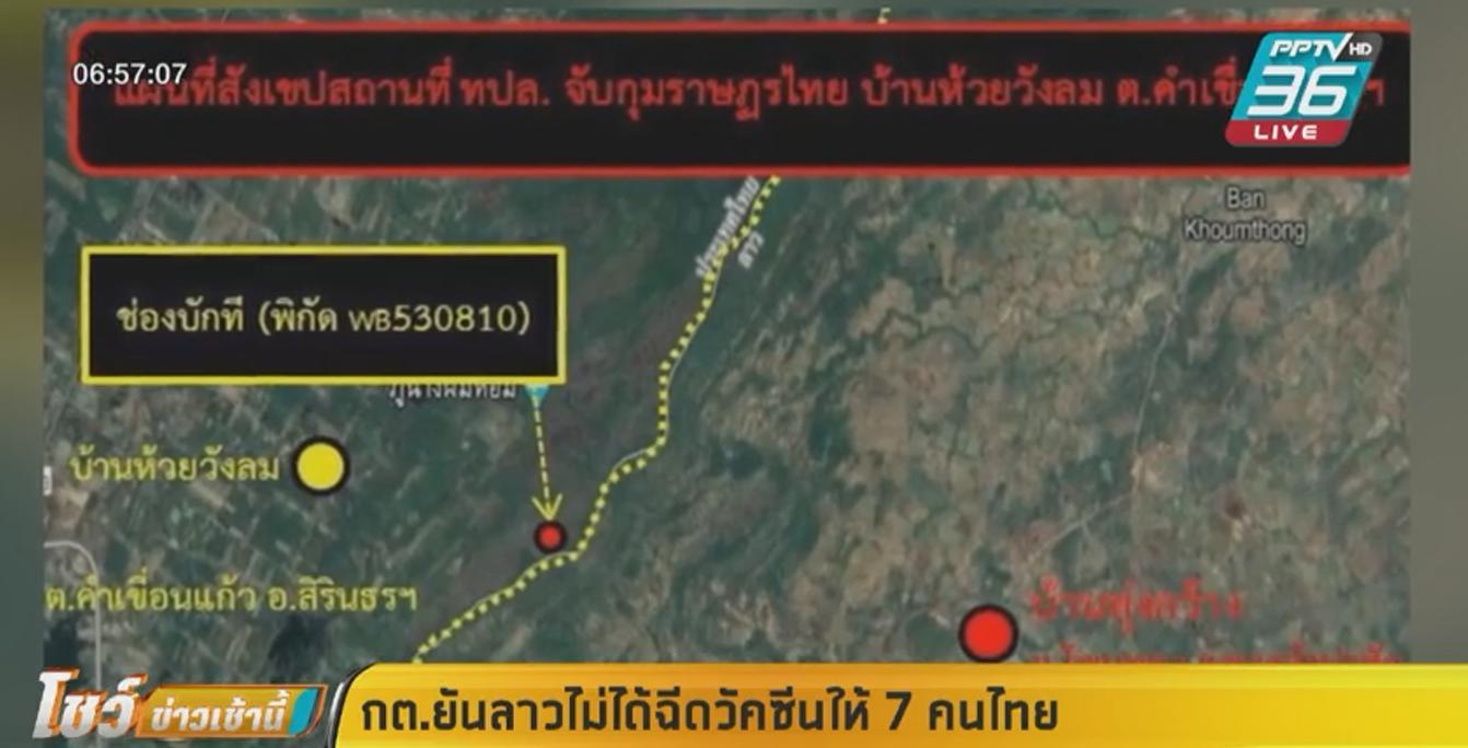 กต.ยันลาวไม่ได้ฉีดวัคซีนให้ 7 คนไทย