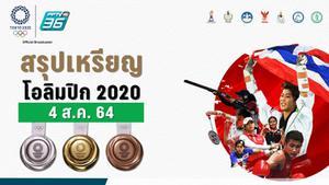 ตารางสรุปเหรียญโอลิมปิก 2020 ประจำวันพุธที่ 4 ส.ค. 64