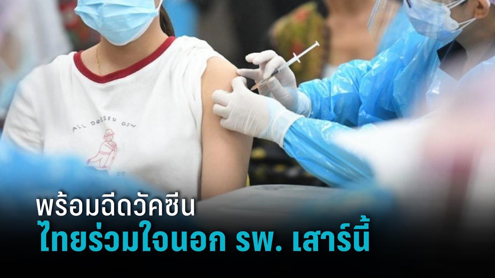 เตรียมร่างกายให้พร้อม ไทยร่วมใจเปิดฉีดวัคซีนนอก รพ.เริ่ม 7 ส.ค.นี้