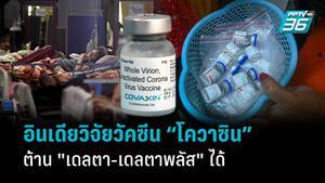 """อินเดียวิจัยวัคซีนโควิด-19 """"โควาซิน"""" พบต้านเดลตา-เดลตาพลัสได้"""