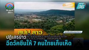 สื่อลาว ปฏิเสธข่าวฉีดวัคซีนให้ 7 คนไทย
