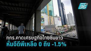 กกร.หั่นจีดีพีเหลือ 0 ถึง -1.5 % หลังประเมินเศรษฐกิจไทยถดถอยยาว