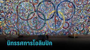 """นิทรรศการ """"Olympic Agora"""" งานแสดงศิลปะและวัฒนธรรม"""