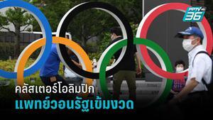 แพทย์ญี่ปุ่นวอนประกาศภาวะฉุกเฉินทั่วประเทศ-พบคลัสเตอร์แรกจากโอลิมปิก