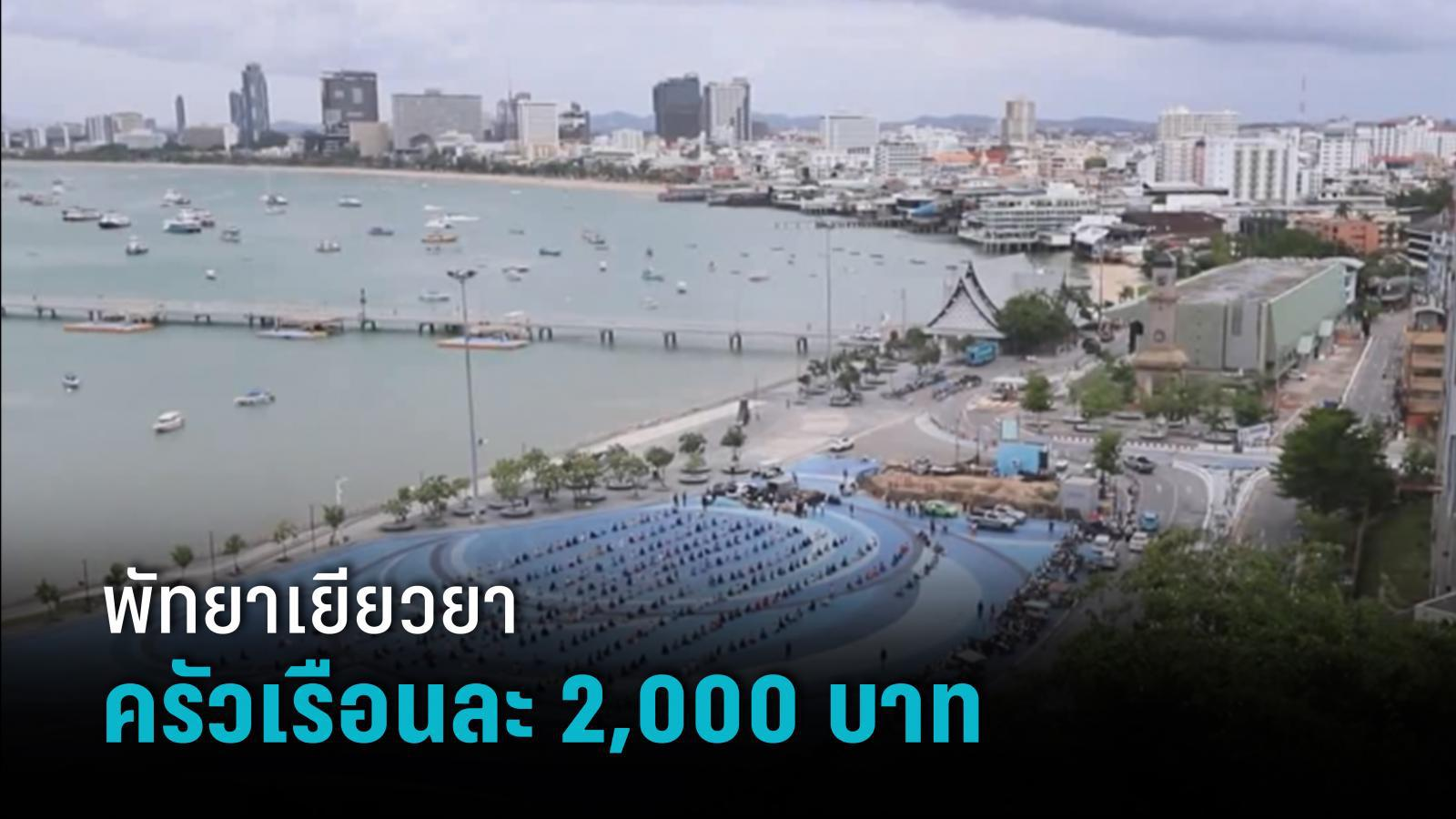 เมืองพัทยา เปิดลงทะเบียนเยียวยาครัวเรือนละ 2,000 บาท