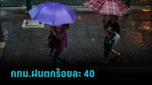 อุตุฯ เตือน กรุงเทพฯ-ปริมณฑลมีฝนตกร้อยละ 40 ของพื้นที่