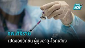 รพ.ศิริราช เปิดจองฉีดวัคซีน ผู้สูงอายุ-กลุ่มโรคเสี่ยง ผ่านแอปฯ