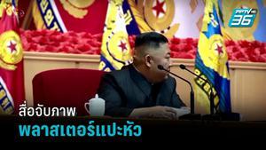 """สื่อเกาหลีเหนือจับภาพ """"คิม จอง-อึน"""" ติดพลาสเตอร์หลังศีรษะ"""