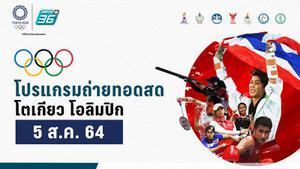 โปรแกรมถ่ายทอดสดโอลิมปิก 2020 วันนี้ ประจำวันพฤหัสบดีที่ 5 ส.ค. 2564